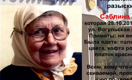 ВВолгограде бесследно пропала 85-летняя женщина
