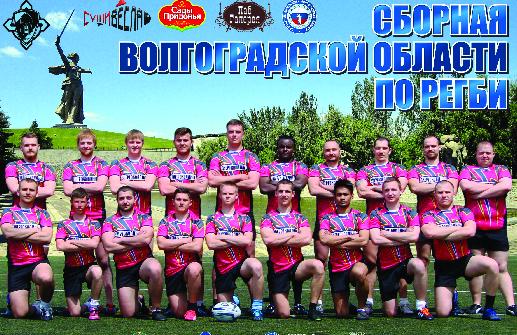 Новгородские регбисты уходят наФинал федеральной регбийной лиги