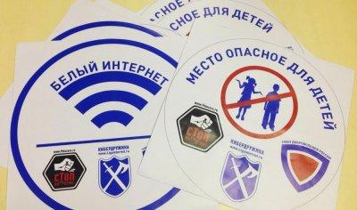 Волгоградское региональное отделение движения «Кибердружина» создано набазе ВолГУ