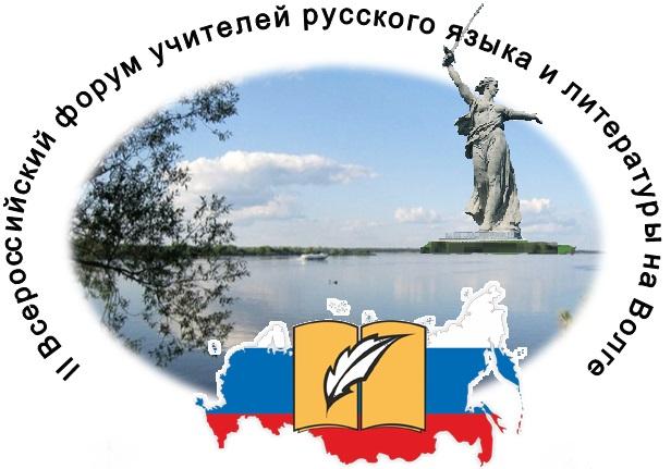 ВВолгоградской области открылся 2-ой Всероссийский форум учителей русского языка илитературы