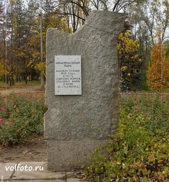 Власти Волгограда опровергли существование «парка вдов» уМамаева кургана