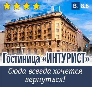 Гостиница «Интурист»