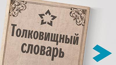 """Толковищный конкорданс """"Города героев"""""""
