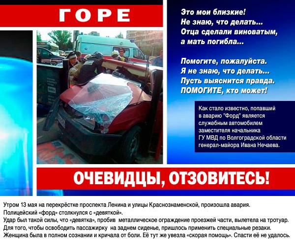 Pomogite_2011-05-15.jpg