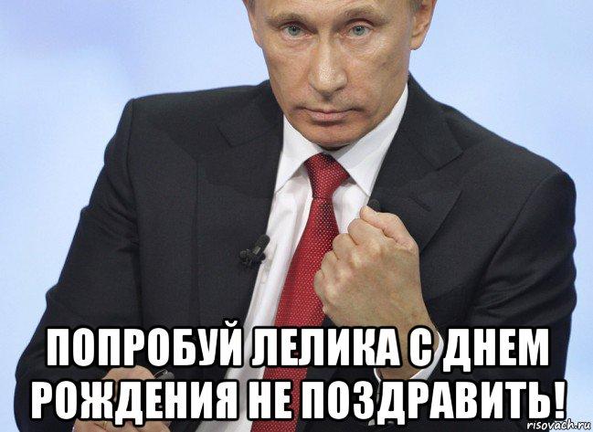 putin-pokazivaet-kulak_79624299_orig_.jpg