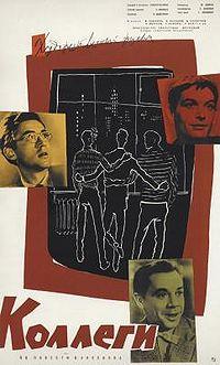 200px-1963_kollegi1.jpg