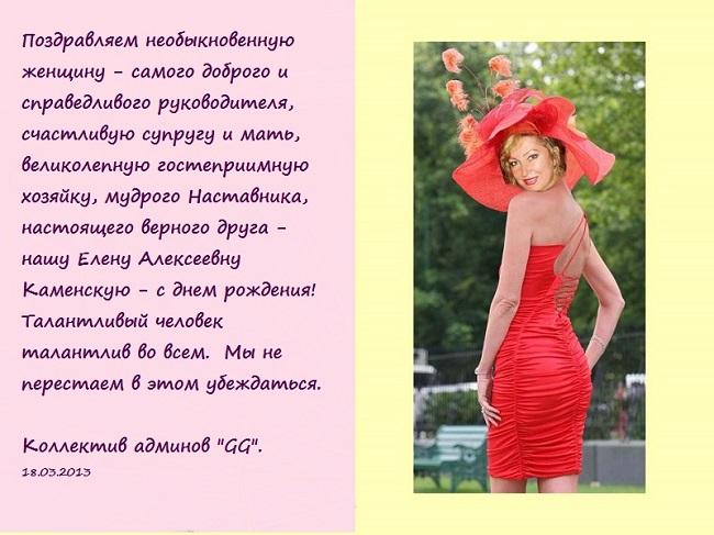 ElenaKamenskayavolgograd.jpg
