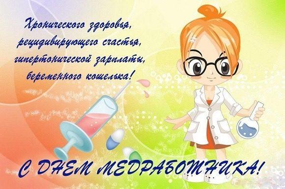 Поздравления с днем медика открытки