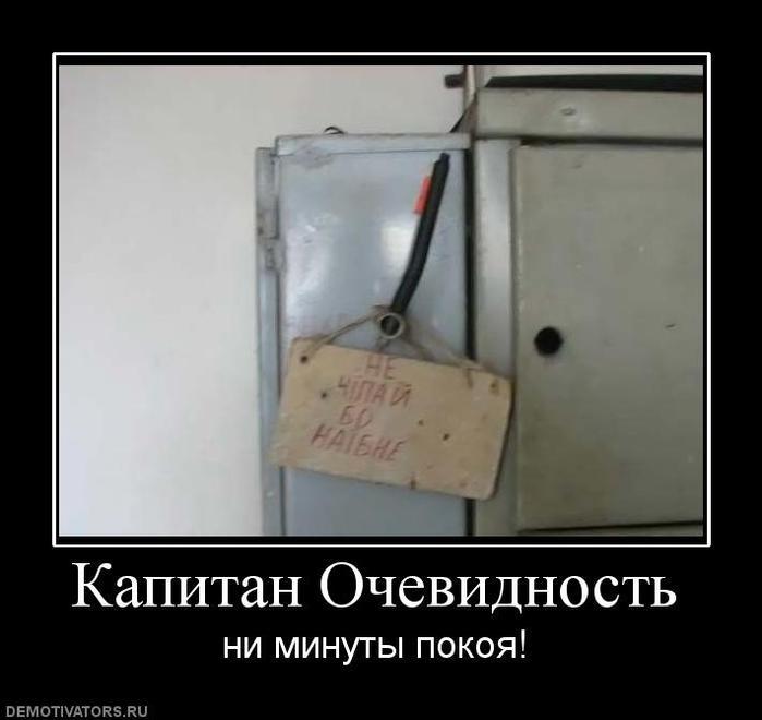 43259416_567208_kapitanochevidnost.jpg