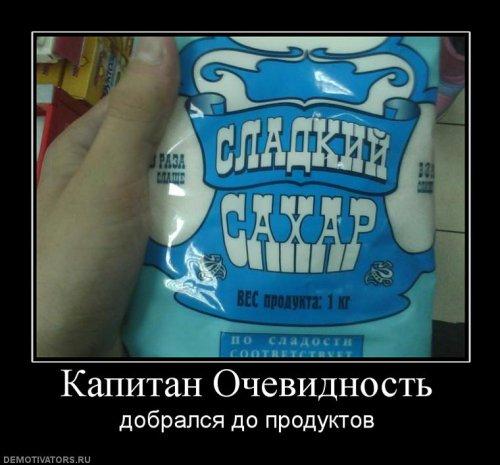 94527_kapitan-ochevidnost-500x465.jpg