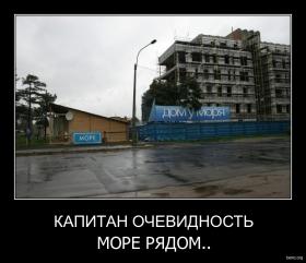 956333-2009.12.20-03.42.06-kapitan_ochevidnost.jpg